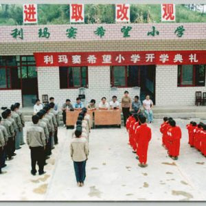 2003018_CHINA_casaricci_educ_002